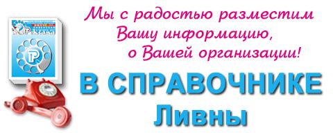 Подать бесплатное объявление в газету ливенскую рекламу дать бесплатное объявление о работе омск