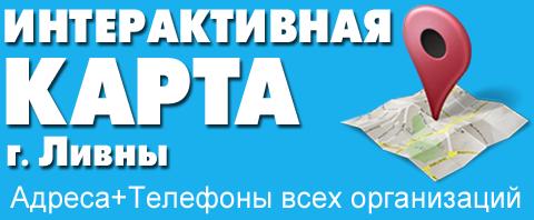 Ливенская реклама газета подать объявление подать объявление мурманск адрес