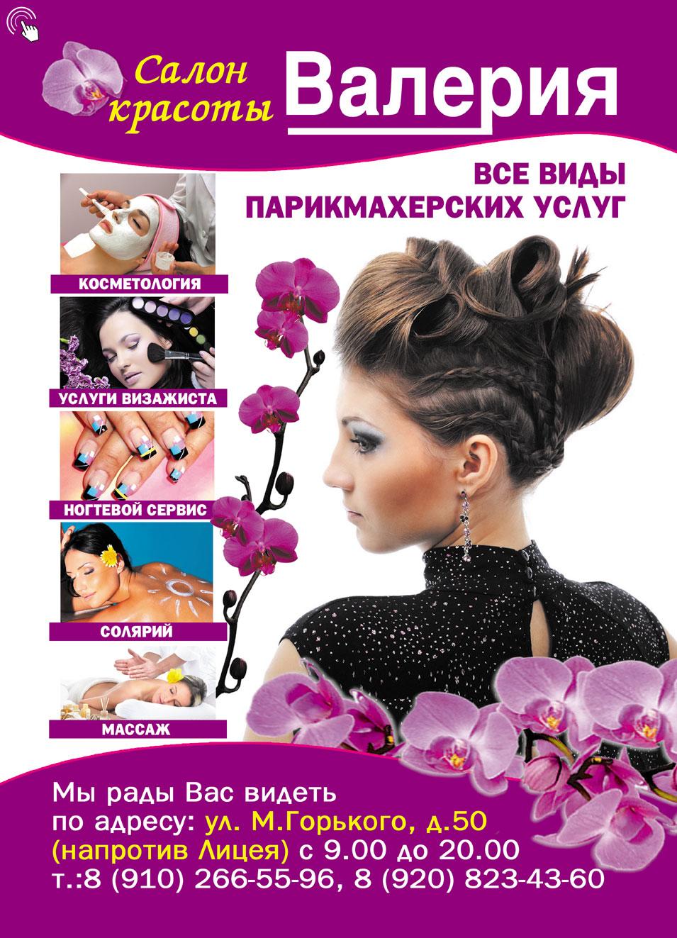 Все виды реклам для салонов красоты